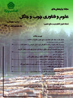 پژوهشهای علوم و فناوری چوب و جنگل